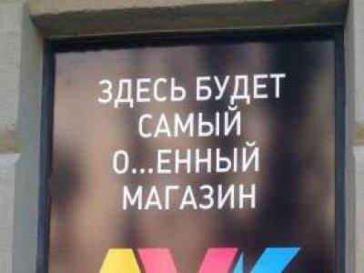 """ФАС наказала директора магазина молодежной одежды """"Лук"""", возомнившего себя """"самым о…енным"""""""