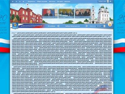 Спецслужбы проверяют заявление на сайте астраханской Думы о выходе области из состава РФ