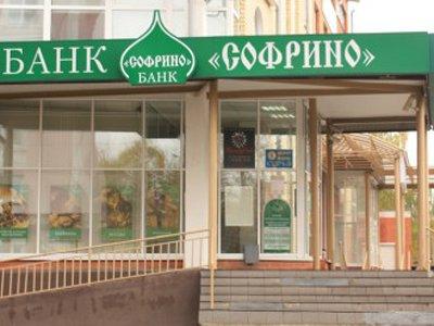 """Выводом 4,9 млрд руб. из банка """"Софрино"""", недоплатившего адвокатам, просят заняться следователей"""