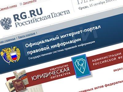 Путин утвердил три официальных ресурса для опубликования федеральных актов