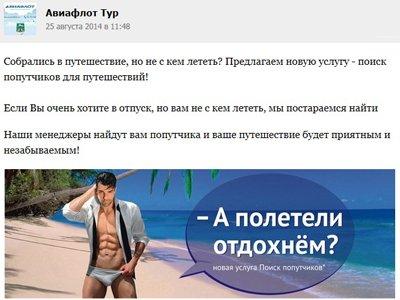 ФАС сочла непристойной рекламу с одетым в плавки туристом, навязывающим себя в попутчики