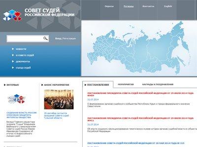 Совет судей РФ дал разъяснения по получению судьями званий почетных граждан