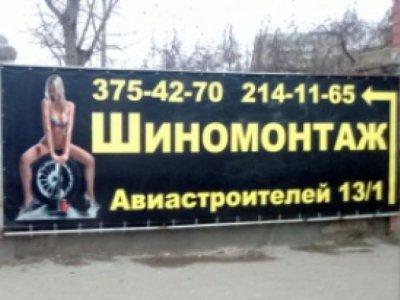 ФАС накажет владельца шиномонтажа за баннер с эротичной моделью на колесе