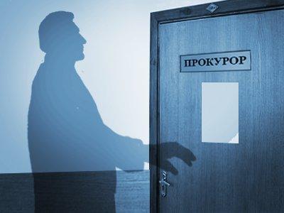 Вместо прокурора-призрака выступила волокита