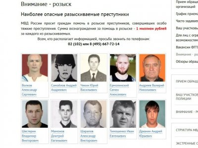 МВД опубликовало список десятка опасных преступников, за голову которых платят по 1 млн руб.