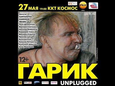 ФАС запретила афиши концерта Гарика Сукачева