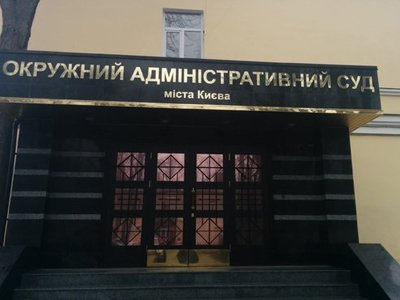 Судей киевского админсуда заподозрили в вынесении решений из-за границы