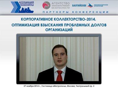 """Конференция """"Корпоративное коллекторство – 2014"""""""