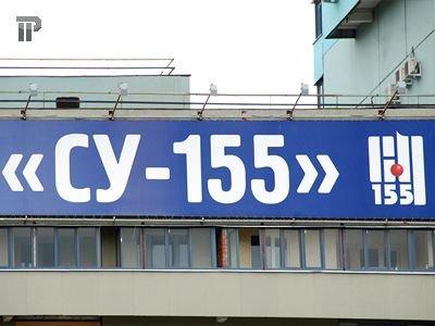 Застройщик СУ-155 не достроил жилья по госконтрактам на 10 млрд рублей