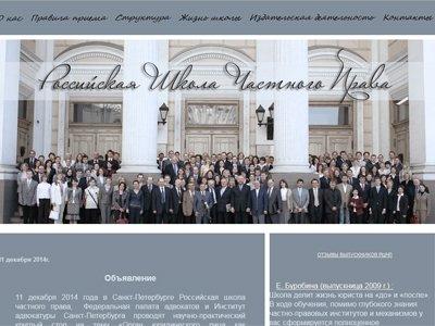 Среди выпускников Российской школы частного права много российских судей-цивилистов.