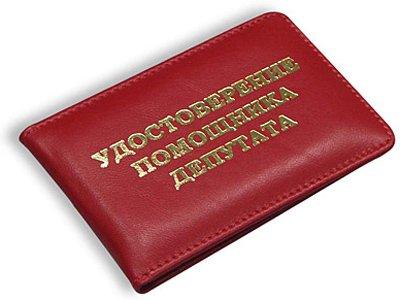 депутата Госдумы за 500