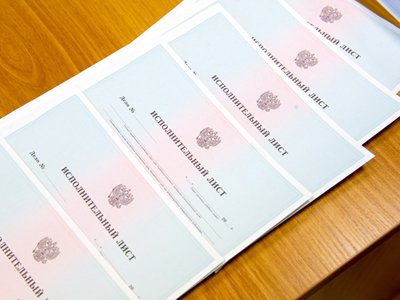 Сенаторы перенесли положения о выдаче дубликатов исполнительных листов из ГПК в АПК
