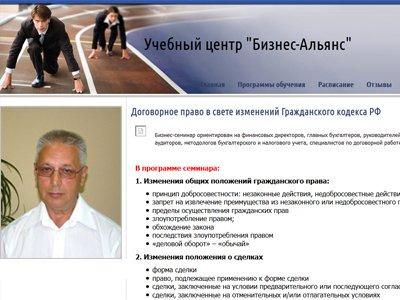 """Бизнес-семинар """"Договорное право в свете изменений Гражданского кодекса РФ"""""""