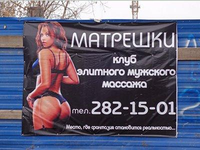 Эту рекламу члены Экспертного совета УФАС посчитали непристойной