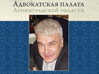 """Новым главой АП Ленобласти стал автор книги """"Прозревшая Фемида, или Rondo Mafiozo"""""""
