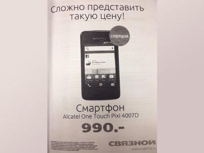 """ФАС накажет """"Связной"""" за рекламу смартфона со скидкой, которую """"сложно представить"""" и получить"""