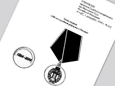 Учреждена новая медаль за вклад в развитие судебной системы РФ