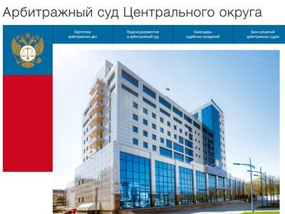 Арбитражные суды центрального банка если приставы закрыли долг по 46 ст