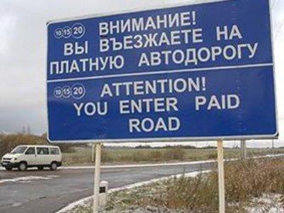 Минтранс предлагает штрафовать за бесплатный проезд по платным дорогам