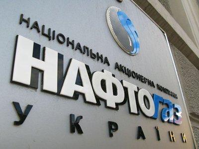 """На Украине возбуждено дело о растрате чиновниками денег """"Нафтогаза"""""""