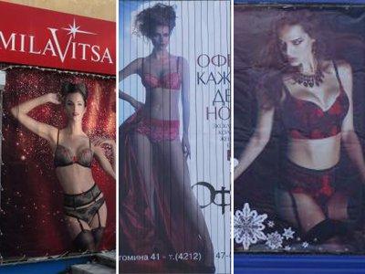 ФАС с подачи интернет-пользователей сняла претензии к рекламе с девушками в эротичном белье