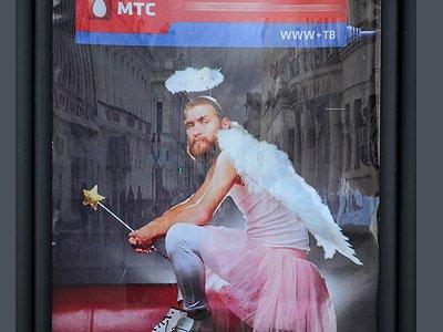 """ФАС ополчилась на МТС за рекламу с бородатым """"ангелом"""" в розовой пачке"""