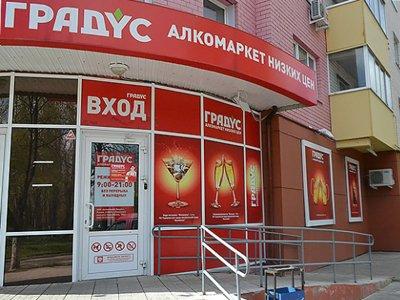 """ФАС запретила алкомаркету """"поставлять веселье"""" прямо к дверям"""