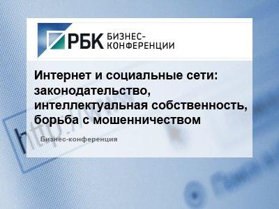 """Конференция """"Интернет и социальные сети: законодательство, интеллектуальная собственность, борьба с мошенничеством"""""""