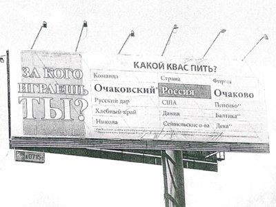 """АСГМ утвердил штраф комбинату """"Очаково"""" за квасной патриотизм, не выдержавший проверки"""