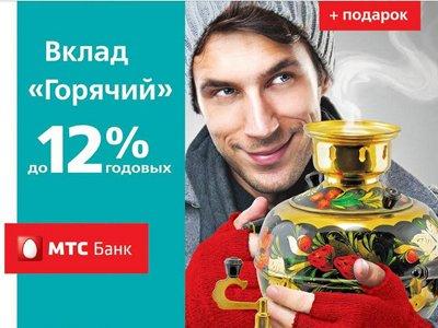 """ФАС нашла несколько многочисленные нарушения в рекламе вкладов, кредитов и банковских карт """"МТС-Банка"""""""