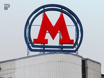 Московский метрополитен объявил 20-миллионный тендер на оказание юруслуг