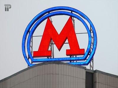 ФАС проверит Московский метрополитен на ограничение конкуренции
