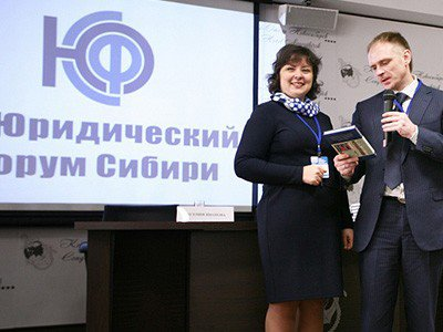 VIII Юридический Форум Сибири