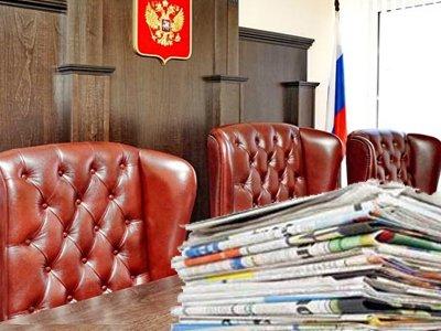 """""""А суд полностью читает прессу?"""""""
