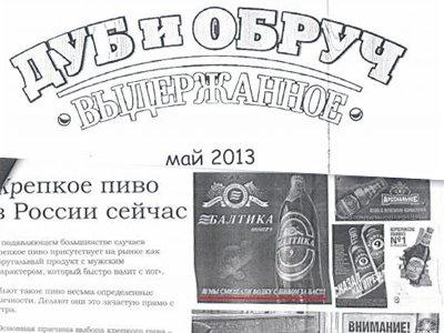 """ФАС запретила позорить пиво """"Балтика"""" №9"""
