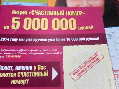 ФАС запретила газетную рекламу, в которой читателям обещали пять миллионов