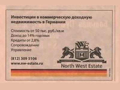 """ФАС наказала """"Деловой Петербург"""", рекламировавший кредиты безымянного банка под 2,8 % годовых"""