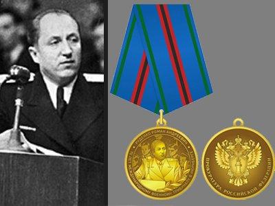 Учреждена новая медаль Генпрокуратуры за успехи при поддержании гособвинения в суде