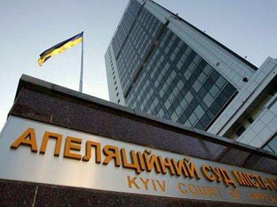 Экс-главу Апелляционного суда Киева объявили в розыск
