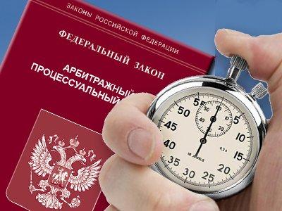 Думцы проголосовали за поправки в АПК об ускоренном арбитражном судопроизводстве