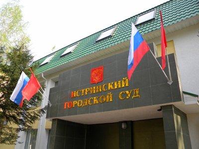 Истринский городской суд Московской области