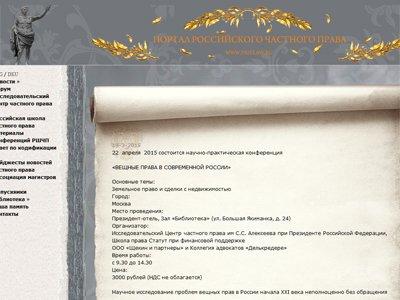 """Научно-практическая конференция """"Вещные права в современной России"""""""