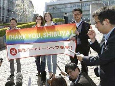 В одном из районов Токио легализовали однополые партнерства