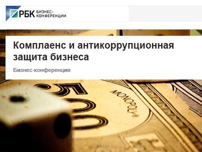"""Конференция """"Комплаенс и антикоррупционная защита бизнеса"""""""