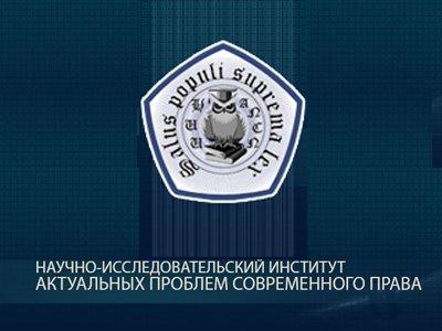"""Научно-практический семинар """"Актуальные правовые позиции в сфере налогообложения"""""""
