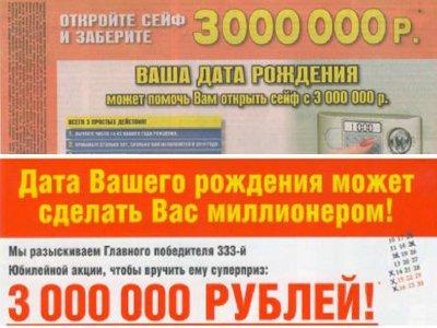 """ФАС возбудила дело из-за рекламы, где предлагалось """"открыть сейф и забрать 3·млн·руб."""""""