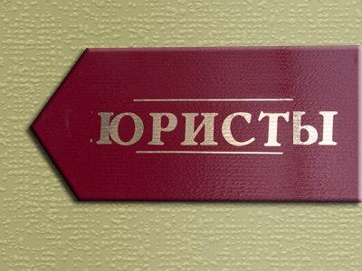 Минюст сделал новый шаг к реформированию рынка юруслуг
