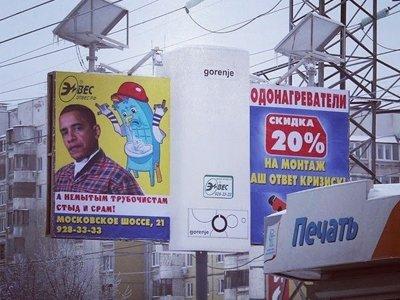 ФАС наказала компанию за рекламу, которая могла обидеть президента США
