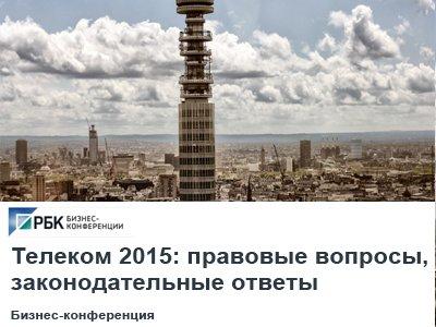 """Конференция """"Телеком 2015: правовые вопросы, законодательные ответы"""""""