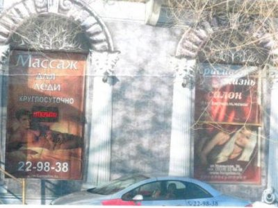 ФАС запретила рекламу спа-салона из-за обнаженного манекенщика, прикрывающегося одной рукой